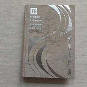 教育大辞典【精装】