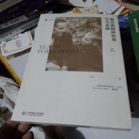 大夏书系·跟苏霍姆林斯基学当老师(第2版)