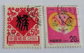 1992-1 壬申年猴信销邮票