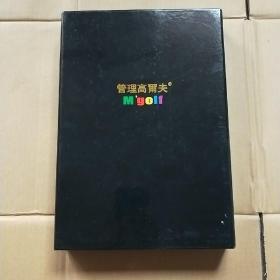 管理高尔夫(盒装 8册合售 具体看图)