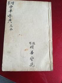 增篆中华字典(子集,丑集上中下,一册)