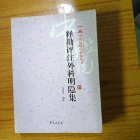 释勘评注外科明隐集  (中医师临床必备丛书)