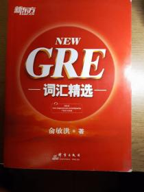 GRE词汇精选 2015年第六次印刷