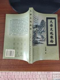 大语文观散论 王兆麟 著 西南师范大学出版社