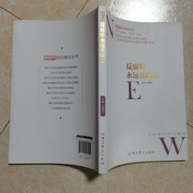 2019版:新时代党的建设丛书. 反腐败永远在路上
