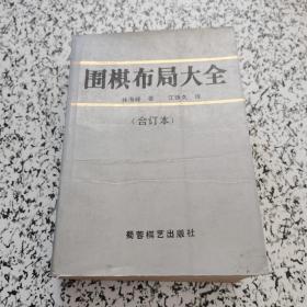 围棋布局大全 合订本 蜀蓉棋艺出版社