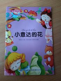 世界经典童话故事:安徒生童话 小意达的花