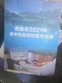 贵阳市2021年高中阶段学校报考指南  现货,1-1号柜