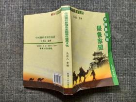 中国撒拉族绿色家园:循化旅游文化 【一版一印,内页干净,仅印3000册】