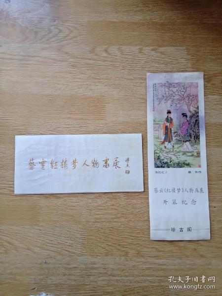 蔡云《红楼梦》人物画展