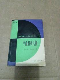 数理化自学丛书平面解析几何第二版