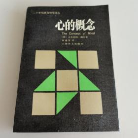二十世纪西方哲学译丛:心的概念