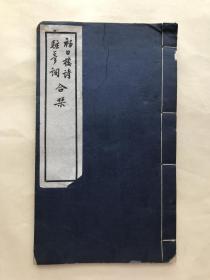 初日楼诗 驻梦词合刊,16开线装一册全,广东肇庆严既澄著,1932年铅印本,施蛰存藏书,