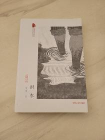 洪水/跨度长篇小说文库