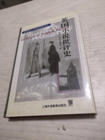 英国小说批评史