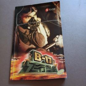 B-17飞行堡垒(中文版)书衣有点折 内页好
