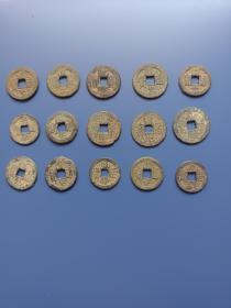 清代,钱币,老钱,十五枚,大小不一,薄厚不一,年代不一。详情见图以及描述。