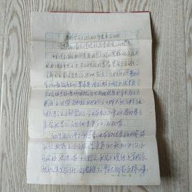 何国俊信札六页