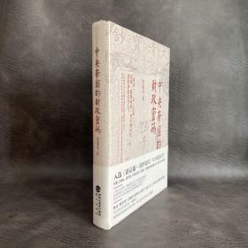 中央帝国的财政密码(正版塑封)
