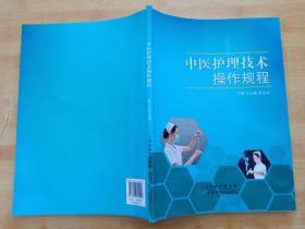 中医护理技术操作规程(附4张光盘)