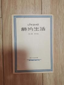 诗与生活第三辑  第四种(有东北师大教授,全国日本文学会副会长吕元明签名。)