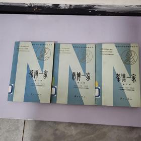 蒂博一家(第一、二、三册) 获诺贝尔文学奖作家丛书