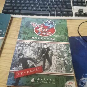 """""""食人鱼-海盗""""小组.1.2.3.4(4本合售)"""