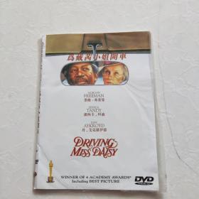 光盘DVD:为戴茜小姐开车  简装1碟