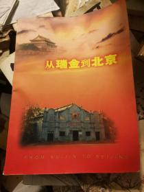 从瑞金到北京 有很多苏区文物照片