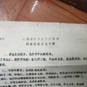 全国老中医赴京交流会献特效秘方七十例