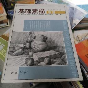 基础素描教程第二册     店51
