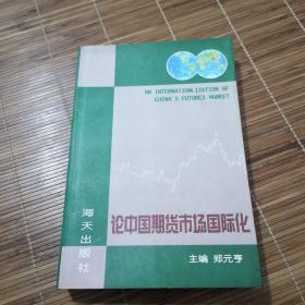 论中国期货市场国际化