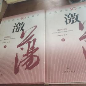 激荡:文化讲坛50届精粹(中下)