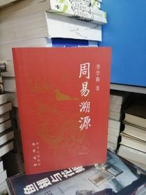 周易溯源(库存新书,外观如图)