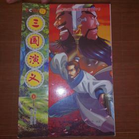 三国演义连环画,四大名著之一,52集动画电视连续剧配套图书,共26册。