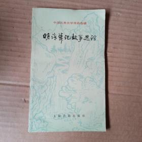 中国古典文学作品选读   明清笔记故事选译