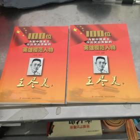 王尽美 上下册(100位为新中国成立作出突出贡献的英雄模范人物)