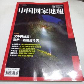 中国国家地理2017年第6期