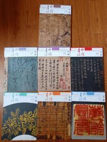 中国书法杂志 2020年(01、02、03、05、07、09、10期)