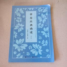 中华经典诵读(九年级)