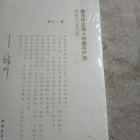 我为什么加入中国共产党:南航徐川答问录  全新  未拆封
