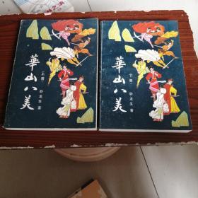 经典传统武侠【华山八美】卧龙生 广州出版社 上下册 品相九品