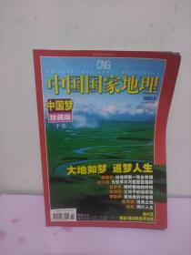 中国国家地理2007.6   中国梦珍藏版下卷