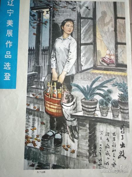 美术作品《为了出路》赵华胜画单张。