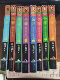 余罪:我的刑侦笔记(全八册)