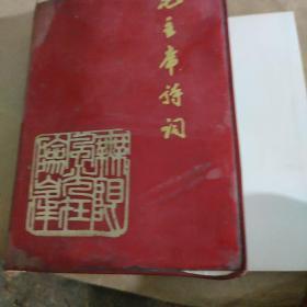 毛主席诗词注释 北京版