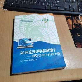 如何应对网络舆情:网络舆情分析师手册