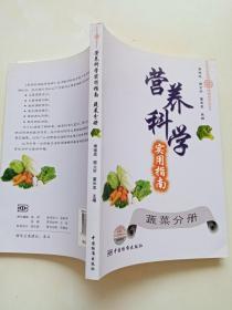 营养科学实用指南:蔬菜分册