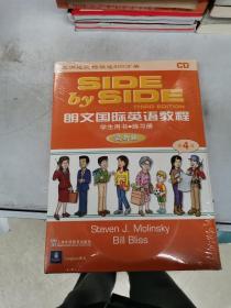 朗文国际英语教程(第4册)【满30包邮】
