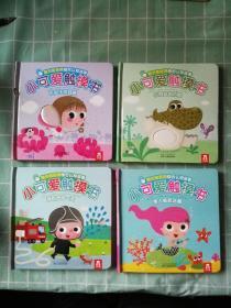 【全4册】小可爱触摸书--美人鱼捉迷藏、小恐龙的历险、消防员的一天、花仙子找翅膀